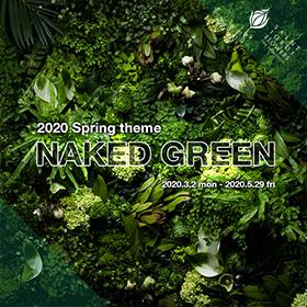 ネイキッドグリーン