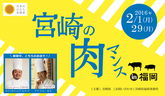 miyazaki_niku_banner.jpg
