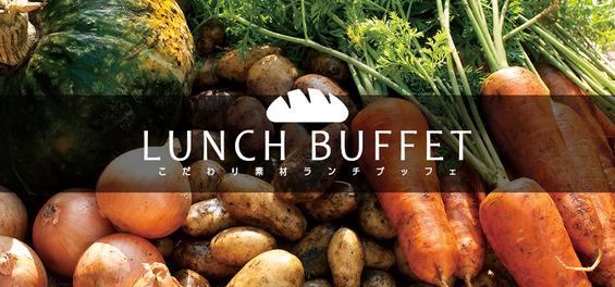 lunch buffet_2017_01.jpg