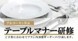 テーブルマナー研修会